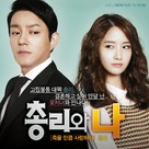 """The Prime Minister and I"" - South Korean Movie Poster (xs thumbnail)"