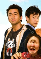 Harold & Kumar Escape from Guantanamo Bay - Key art (xs thumbnail)