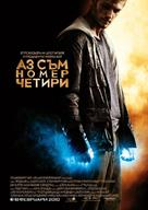 I Am Number Four - Bulgarian Movie Poster (xs thumbnail)