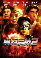 Heroic Trio 2 - Japanese poster (xs thumbnail)