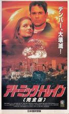 Atomic Train - Japanese Movie Cover (xs thumbnail)