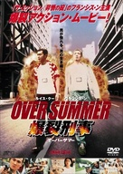 Bullets Over Summer - Japanese poster (xs thumbnail)