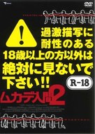The Human Centipede II (Full Sequence) - Japanese Movie Cover (xs thumbnail)