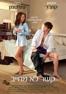 No Strings Attached - Israeli Movie Poster (xs thumbnail)