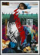 A Nightmare On Elm Street - Japanese Movie Poster (xs thumbnail)