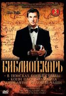 The Librarian: Quest for the Spear - Russian DVD movie cover (xs thumbnail)