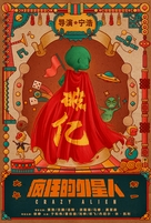 Crazy Alien - IMDb - Chinese Movie Poster (xs thumbnail)
