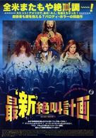 Scary Movie 2 - Chinese Movie Poster (xs thumbnail)