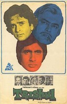 Trishul - Indian VHS cover (xs thumbnail)