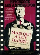 The Trouble with Harry - French Movie Poster (xs thumbnail)