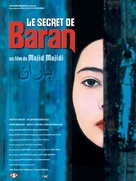Baran - French Movie Poster (xs thumbnail)