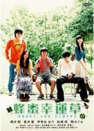 """Feng mi xing yun cao"" - Japanese Movie Poster (xs thumbnail)"