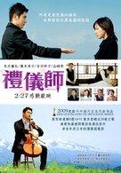 Okuribito - Taiwanese Movie Poster (xs thumbnail)