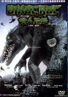 DinoCroc - Chinese Movie Cover (xs thumbnail)