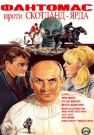 Fantômas contre Scotland Yard - Ukrainian Movie Poster (xs thumbnail)