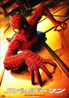 Spider-Man - Japanese Movie Poster (xs thumbnail)
