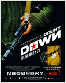 Countdown - Chinese Movie Poster (xs thumbnail)