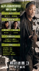 Maze Runner: The Death Cure - Chinese Movie Poster (xs thumbnail)