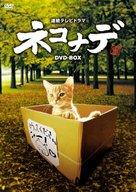 Nekonade - Japanese Movie Cover (xs thumbnail)