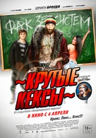 High School - Russian Movie Poster (xs thumbnail)