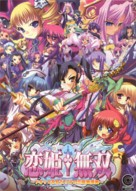 """""""Koihime musô"""" - Japanese DVD movie cover (xs thumbnail)"""