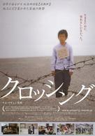 Keurosing - Japanese Movie Poster (xs thumbnail)