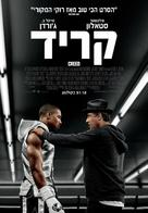 Creed - Israeli Movie Poster (xs thumbnail)