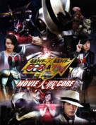 Kamen raidâ x Kamen raidâ: Ôzu & Daburu feat. Sukaru movie taisen core - Japanese Movie Poster (xs thumbnail)