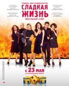 """Sladkaya zhizn"" - Russian Movie Poster (xs thumbnail)"