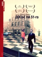 Le dossier 51 - Russian DVD movie cover (xs thumbnail)