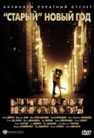 New Year's Eve - Russian DVD movie cover (xs thumbnail)
