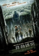 The Maze Runner - Hong Kong Movie Poster (xs thumbnail)