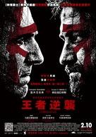 Coriolanus - Taiwanese Movie Poster (xs thumbnail)