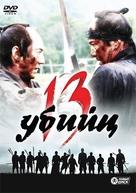 Jûsan-nin no shikaku - Russian DVD cover (xs thumbnail)