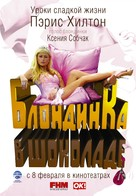 Pledge This - Russian Movie Poster (xs thumbnail)