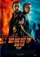 Blade Runner 2049 - Taiwanese Movie Poster (xs thumbnail)