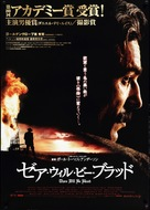 There Will Be Blood - Japanese Movie Poster (xs thumbnail)