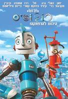 Robots - Israeli Movie Poster (xs thumbnail)