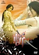 Rebellion: The Killing Isle - Japanese Movie Cover (xs thumbnail)