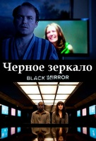 """Black Mirror"" - Russian Movie Poster (xs thumbnail)"