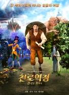 The Pilgrim's Progress - South Korean Movie Poster (xs thumbnail)