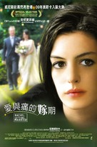 Rachel Getting Married - Hong Kong Movie Poster (xs thumbnail)