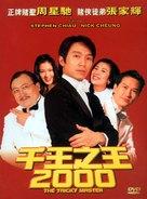 Chin wong ji wong 2000 - Hong Kong DVD cover (xs thumbnail)