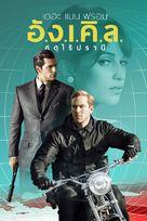 The Man from U.N.C.L.E. - Thai DVD movie cover (xs thumbnail)