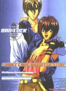 Gravitation - Japanese Movie Cover (xs thumbnail)