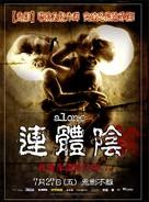 Alone - Taiwanese poster (xs thumbnail)