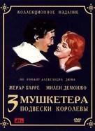 Les trois mousquetaires: Première époque - Les ferrets de la reine - Russian Movie Cover (xs thumbnail)