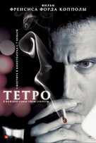 Tetro - Russian Movie Poster (xs thumbnail)