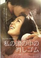 Nae meorisokui jiwoogae - Japanese Movie Poster (xs thumbnail)