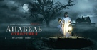 Annabelle 2 - Ukrainian Movie Poster (xs thumbnail)